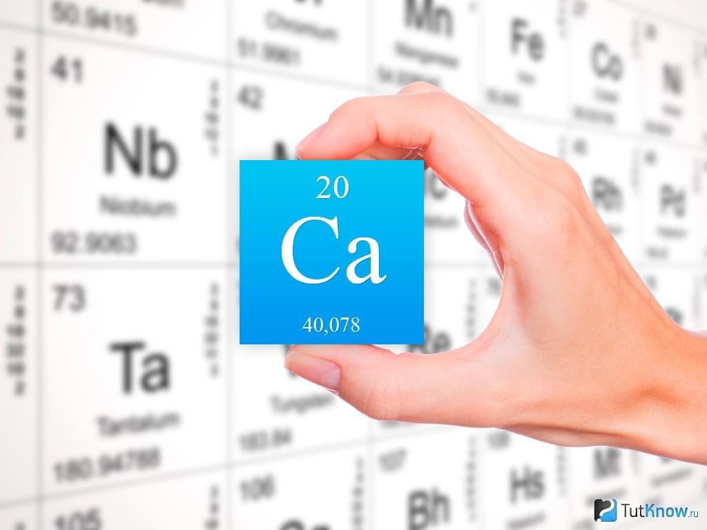 Кальций поможет в борьбе с раком