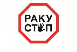 Stop-cancer_Logo_LISOD